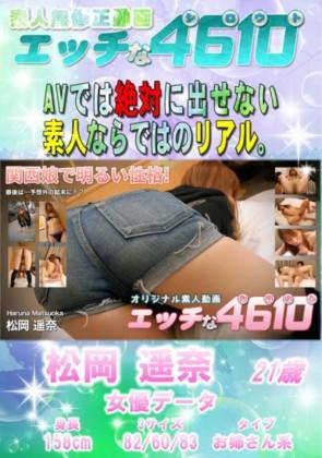 【無修正】 エッチな4610 関西娘で明るい性格! 松岡遥奈
