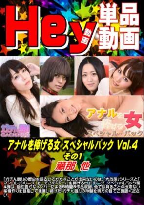 【無修正】 アナルを捧げる女 スペシャルパック Vol.4 その1