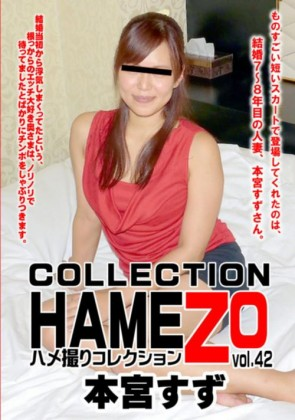 【無修正】 HAMEZO ハメ撮りコレクション Vol.42 本宮すず