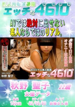 【無修正】 エッチな4610 小柄でロ○体型オナニーは未経験 秋野聖子