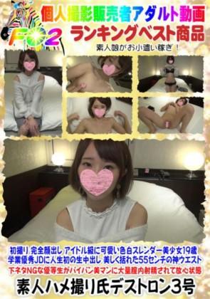 【無修正】 アイドル級に可愛い色白スレンダー美少女19歳 学業優秀JDに人生初の生中出し  友梨奈ちゃん