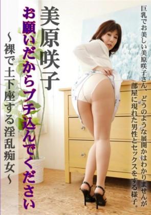 【無修正】 お願いだからブチ込んでください 裸で土下座する淫乱痴女 美原咲子