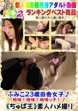 【無修正】 ふみこ23歳田舎女子♪地味! 地味! 地味っ子! ♪