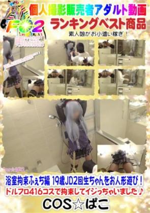 【無修正】 浴室拘束ふぇち編 19歳JD2回生ちゃんをお人形遊び!