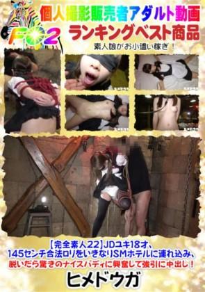 【無修正】 JDユキ18才、145センチ合法ロリをいきなりSMホテルに連れ込み