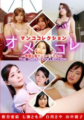 【無修正】 オメコレ マンココレクション 卑猥な美マンスペシャル
