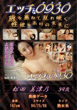 【無修正】 エッチな0930 生のチンポによがりまくり 松田美津乃