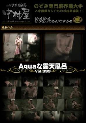 【無修正】 Aquaな露天風呂 Vol.399