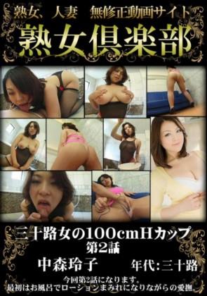 【無修正】 三十路女の100cmHカップ 第2話 中森玲子