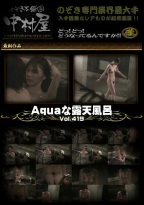 【無修正】 Aquaな露天風呂 Vol.419