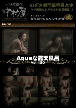【無修正】 Aquaな露天風呂 Vol.420
