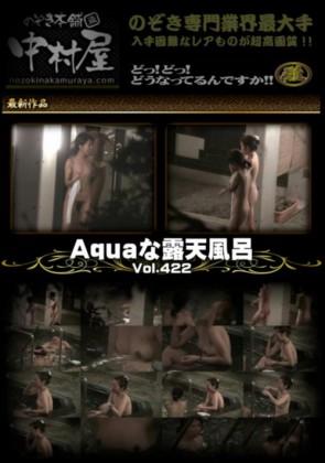 【無修正】 Aquaな露天風呂 Vol.422