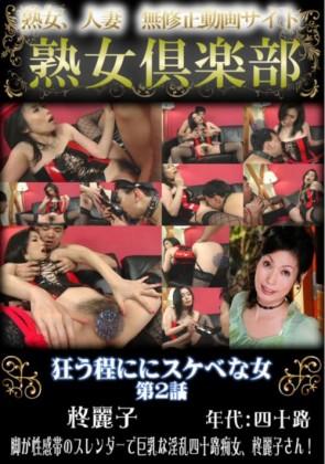 【無修正】 狂う程ににスケベな女 第2話 柊麗子