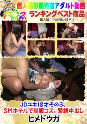【無修正】 JDユキ18才その3、SMホテルで制服コス、緊縛中出し