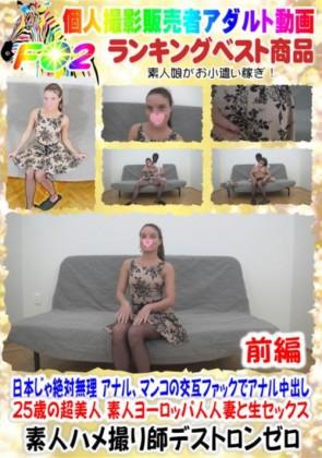 【無修正】 日本じゃ絶対無理 アナル、マンコの交互ファックでアナル中出し 25歳の超美人 前編