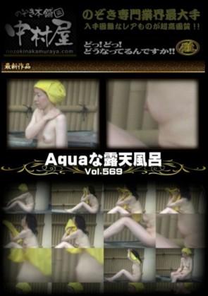 Aquaな露天風呂 Vol.569