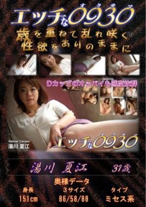 エッチな0930 湯川夏江