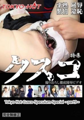 東熱激情 屈辱羞恥クスコ 特集 part.9