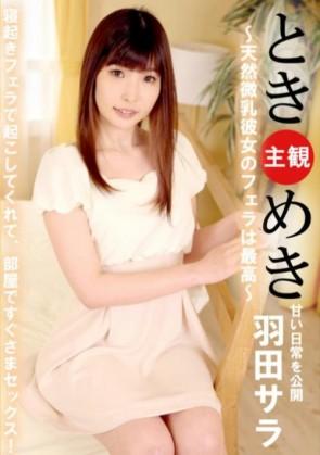 ときめき 天然微乳彼女のフェラは最高 羽田サラ
