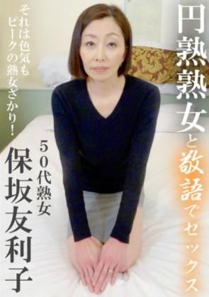 円熟熟女と敬語でセックス 保坂友利子