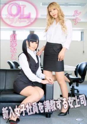 オフィスラバーズ 新入女子社員を調教する女上司 ルナ 須藤なこ