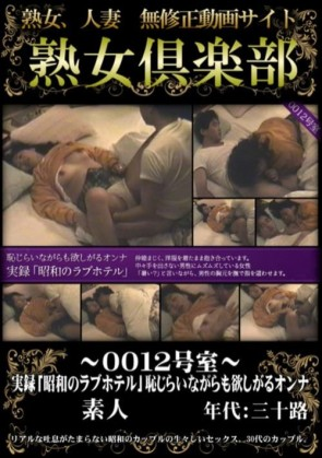 0012号室 実録「昭和のラブホテル」恥じらいながらも欲しがるオンナ
