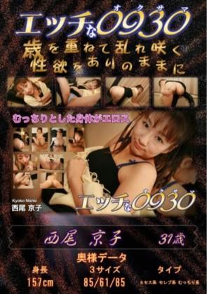 エッチな0930 西尾京子 37歳