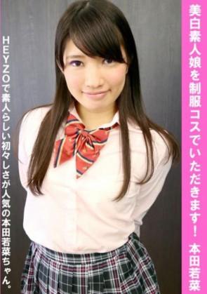美白素人娘を制服コスでいただきます! 本田若菜