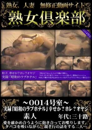 ~0014号室~昭和のラブホテル