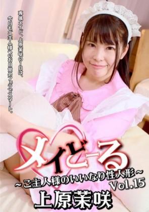 メイどーる Vol.15 ~ご主人様のいいなり性人形~ 上原茉咲