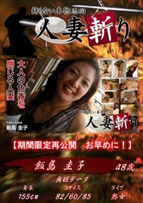 人妻斬り 飯島圭子 48歳