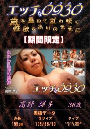 エッチな0930 高野洋子 36歳