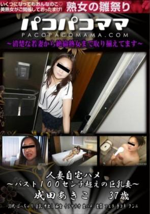 パコパコママ 成田あきこ 37歳