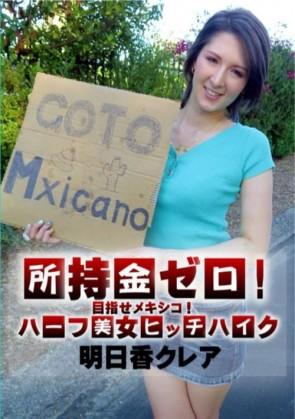 所持金ゼロ!目指せメキシコ!ハーフ美女ヒッチハイク 明日香クレア