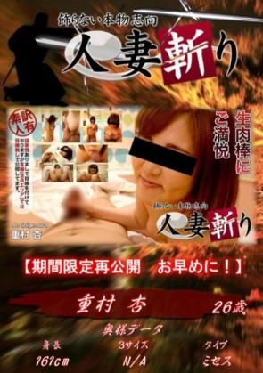 人妻斬り 重村杏 26歳