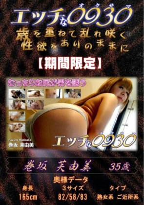 エッチな0930 巻坂芙由美 35歳