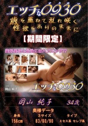 エッチな0930 岡山純子 34歳