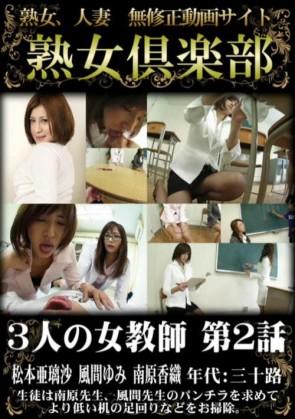 3人の女教師 第2話