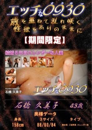 エッチな0930 石橋久美子 43歳