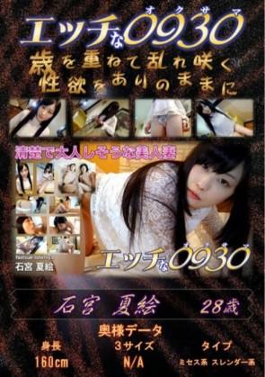 エッチな0930 石宮夏絵 28歳