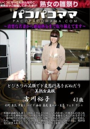 パコパコママ 吉川裕子 43歳