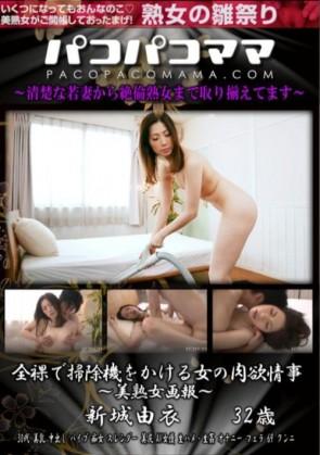 パコパコママ ~美熟女画報~ 新城由衣 32歳