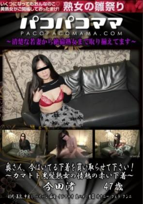 パコパコママ 今田渚 47歳