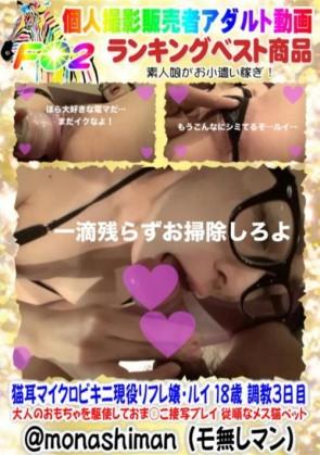 猫耳マイクロビキニ現役リフレ嬢・ルイ 18歳 調教3日目
