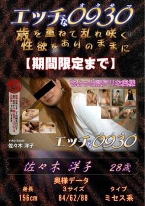 エッチな0930 佐々木洋子 28歳
