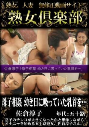 母子相姦 幼き日に吸っていた乳首を… 佐倉淳子
