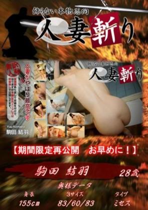 人妻斬り 駒田結羽 28歳