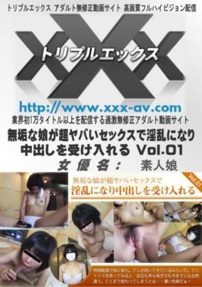 無垢な娘が超ヤバいセックスで淫乱になり中出しを受け入れる Vol.01