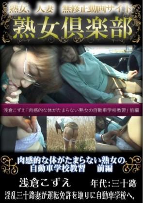 肉感的な体がたまらない熟女の自動車学校教習 前編 浅倉こずえ