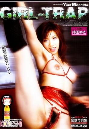 Kokeshi 16 ガール トラップ:持田ゆき